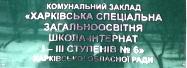 ХСЗШІ І-ІІІ ступенів №6 Харківської обласної ради